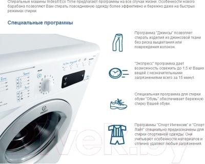 Стиральная машина Indesit IWUE 4105 (CIS)
