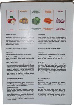Соковыжималка Журавинка СВСП 102 - упаковка