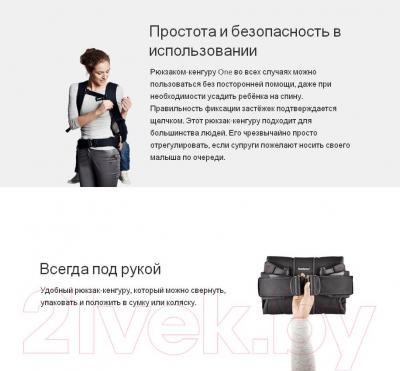 Эрго-рюкзак BabyBjorn One Cotton 0910.23 (черный) - Обзор BabyBjorn One