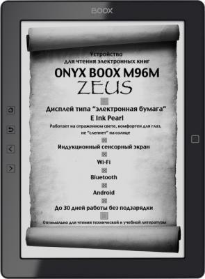 Электронная книга Onyx Boox M96M Zeus (черный) - фронтальный вид