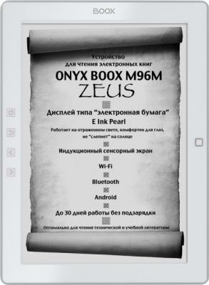 Электронная книга Onyx Boox M96M Zeus (белый) - фронтальный вид