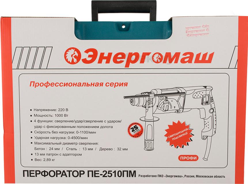 ПЕ-2510ПМ 21vek.by 1177000.000