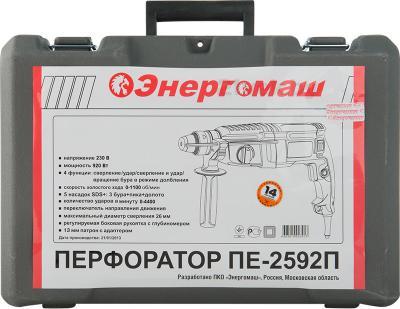 Перфоратор Энергомаш ПЕ-2592П - кейс