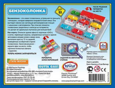 Настольная игра Popular Playthings Бензоколонка / Outta Gas - коробка