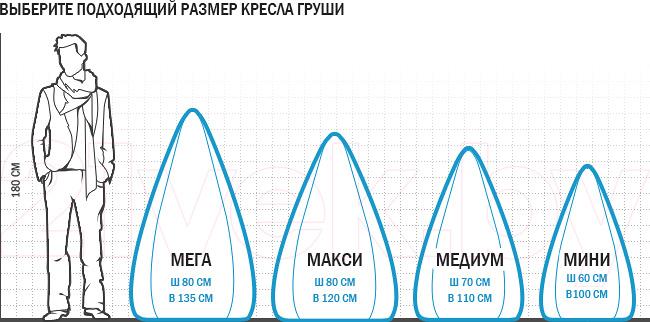 Груша Мега (светло-серое) 21vek.by 624000.000
