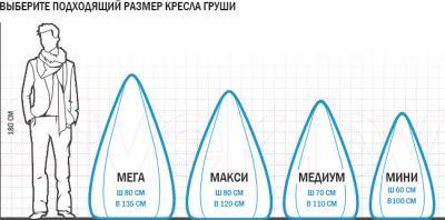 Бескаркасное кресло Baggy Груша Мега (бежевое) - таблица размеров
