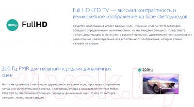 Телевизор Philips 47PFT5609/60