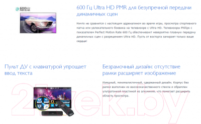 Телевизор Philips 55PUS7809/60