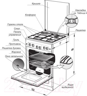 Кухонная плита Gefest 6111-02 К (6111-02 0001)