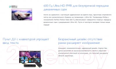 Телевизор Philips 49PUS7809/60