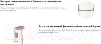 Блендер погружной Philips HR1327/00