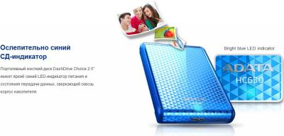 Внешний жесткий диск A-data DashDrive Choice HC630 1TB (AHC630-1TU3-CBL) - яркий индикатор