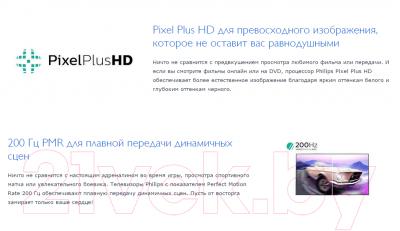 Телевизор Philips 47PFT6309/60