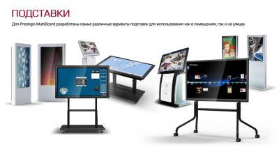 Интерактивная панель Prestigio MultiBoard PMB554H708 (Black) - подставки