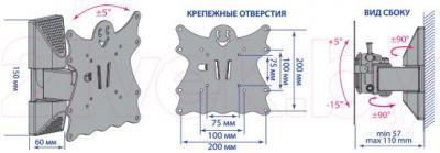 Кронштейн для телевизора Kromax Casper-202 (черный) - габаритные размеры