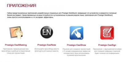 Интерактивная панель Prestigio PMB554H558 (White) - установленные приложения