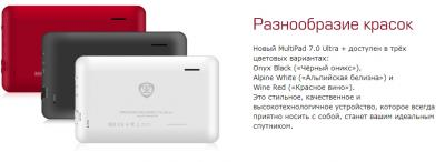 Планшет Prestigio MultiPad 7.0 Ultra+ 4GB (PMT3677_WI_B_WH) - разнообразие красок