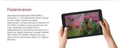 Планшет Prestigio MultiPad 4 Quantum 8.0 16GB 3G (PMT5487_3G_D) - развлечения