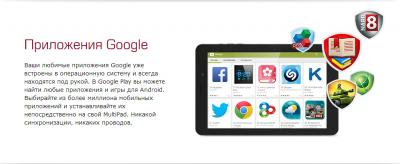 Планшет Prestigio MultiPad 4 Quantum 8.0 16GB 3G (PMT5487_3G_D) - приложения