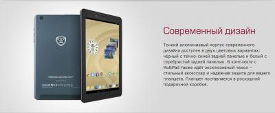 Планшет Prestigio MultiPad 4 Quantum 8.0 16GB 3G (PMT5487_3G_D) - дизайн