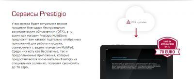 Планшет Prestigio MultiPad 4 Quantum 8.0 16GB 3G (PMT5487_3G_D) - сервисы