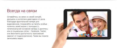 Планшет Prestigio MultiPad 4 Quantum 8.0 16GB 3G (PMT5487_3G_D) - всегда на связи