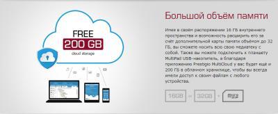 Планшет Prestigio MultiPad 4 Quantum 8.0 16GB 3G (PMT5487_3G_D) - память