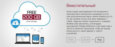 Планшет Prestigio MultiPad Ranger 7.0 3G 8GB (PMT3277_3G_C_BK_UK) - вместительный