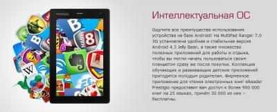 Планшет Prestigio MultiPad Ranger 7.0 3G 8GB (PMT3277_3G_C_BK_UK) - Android 4.3