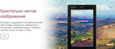Планшет Prestigio MultiPad Ranger 7.0 3G 8GB (PMT3277_3G_C_BK_UK) - изображение