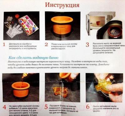 Набор для изготовления мыла КАРРАС Животный мир - инструкция
