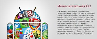 Планшет Prestigio MultiPad 4 Diamond 7.0 3G (PMP7070C3G_BK_CIS) - Android 4.4