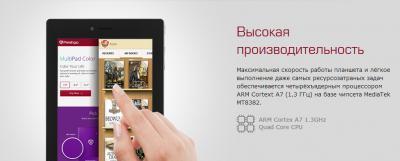 Планшет Prestigio MultiPad 4 Diamond 7.0 3G (PMP7070C3G_BK_CIS) - производительность