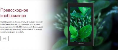 Планшет Prestigio MultiPad 4 Diamond 7.0 3G (PMP7070C3G_BK_CIS) - изображение