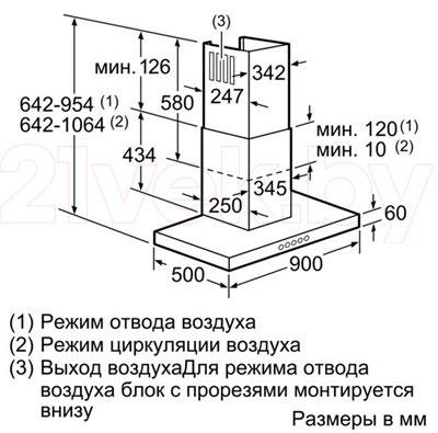 Вытяжка Т-образная Siemens LC98BD542 - габаритные размеры
