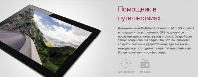 Планшет Prestigio MultiPad 4 Diamond 10.1 16GB 3G (PMT7177_3G_D_BK) - помощник