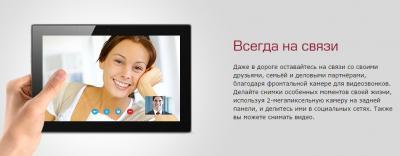 Планшет Prestigio MultiPad 4 Diamond 10.1 16GB 3G (PMT7177_3G_D_BK) - всегда на связи