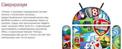 Планшет Prestigio MultiPad 4 Diamond 10.1 16GB 3G (PMT7177_3G_D_BK) - ОС