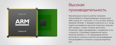 Планшет Prestigio MultiPad 4 Diamond 10.1 16GB 3G (PMT7177_3G_D_BK) - производительность