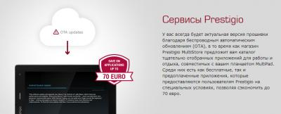 Планшет Prestigio MultiPad 4 Diamond 10.1 16GB 3G (PMT7177_3G_D_BK) - сервисы