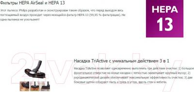 Пылесос Philips FC9071/01 - преимущества модели