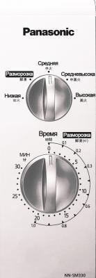 Микроволновая печь Panasonic NN-SM330WZPE - панель управления