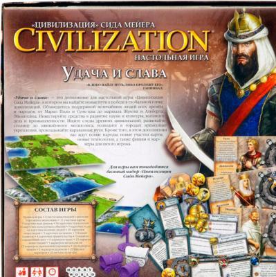 Настольная игра Мир Хобби Цивилизация Сида Мейера. Удача и Слава - упаковка вид сзади