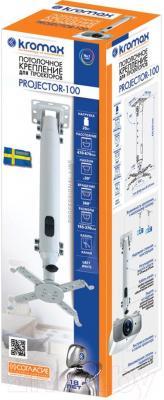Кронштейн для проектора Kromax Projector-100 (белый) - упаковка