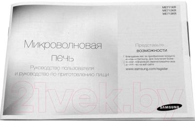 Микроволновая печь Samsung ME712KR/BWT - инструкция