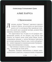 Электронная книга PocketBook InkPad 840 (темно-коричневый) -