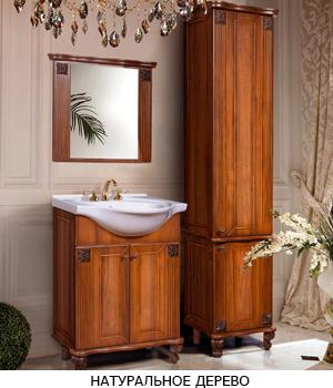 мебель для ванной из натурального дерева
