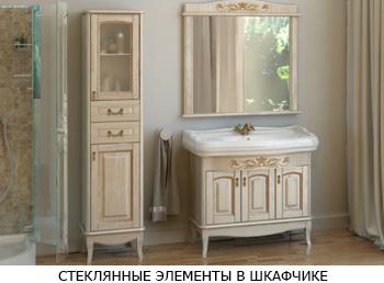 стеклянный шкафчик в ванну
